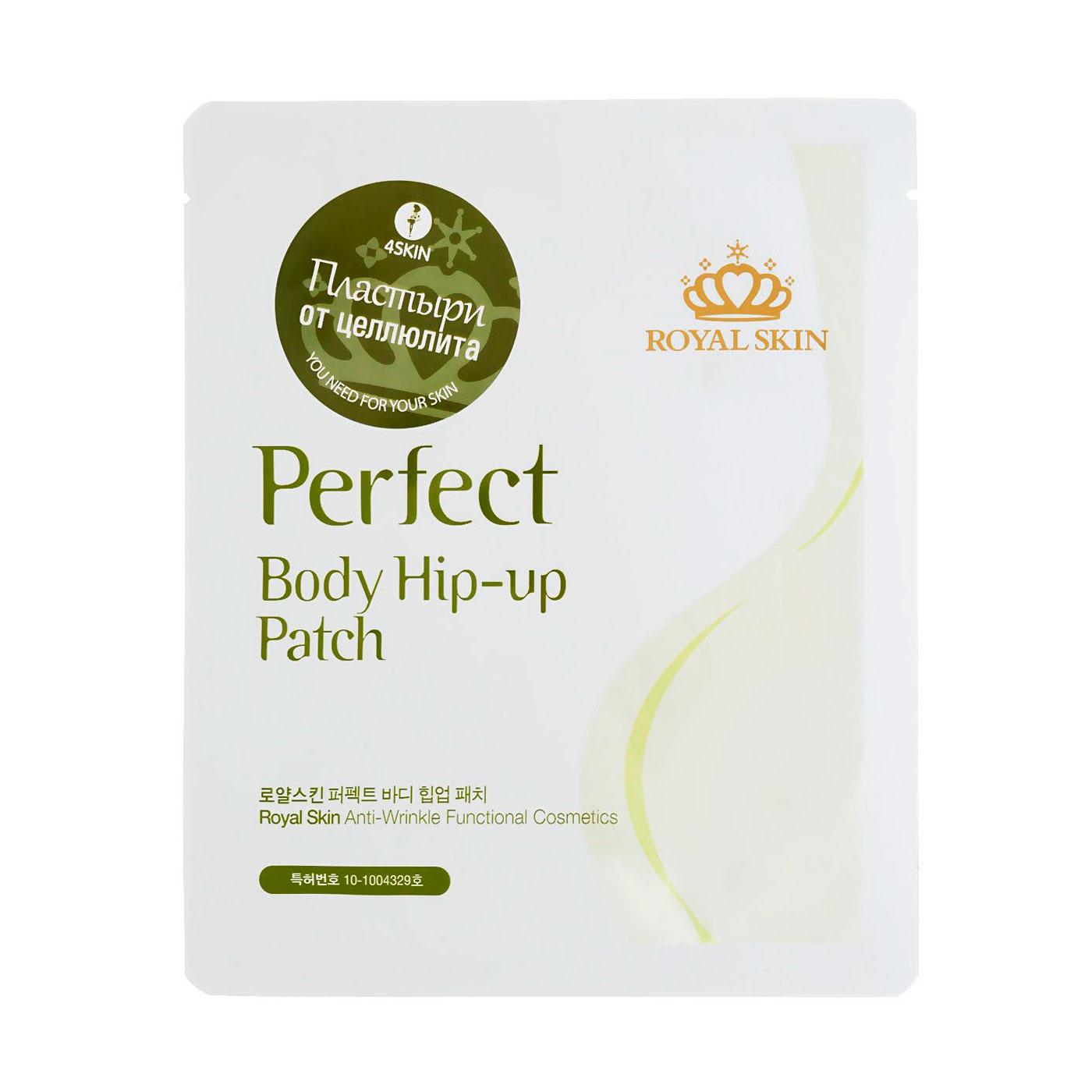 Патчи-маски Royal Skin 2 шт от целлюлита и для увеличения эластичности кожи бедер