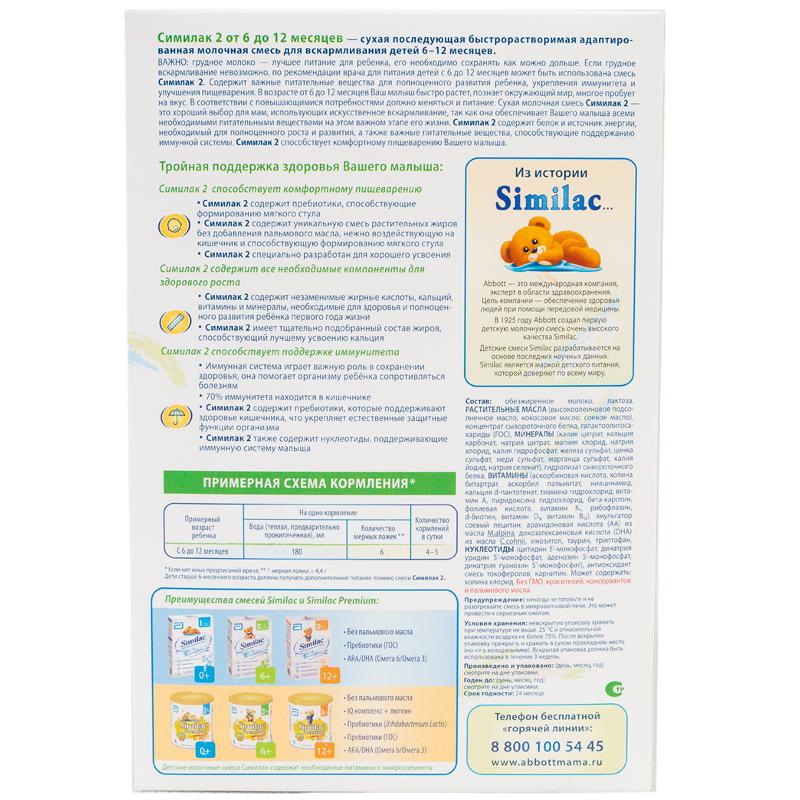 Заменитель Similac 350 гр №2 (с 6 до 12 мес)