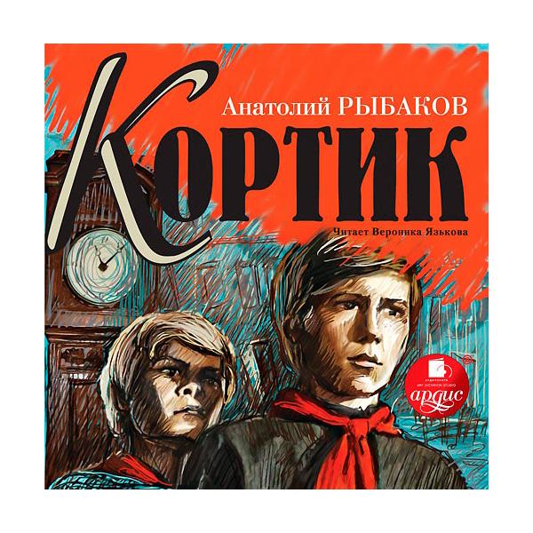 Mp3 Ардис Рыбаков А. Кортик<br>