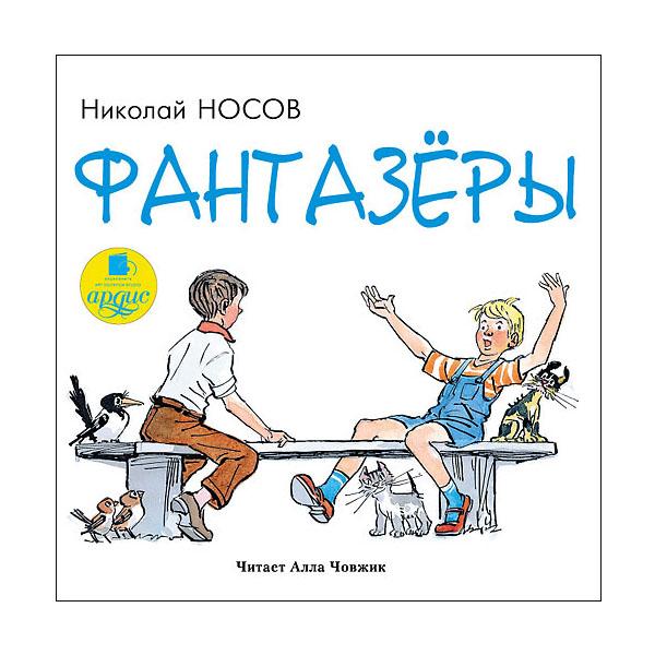 Mp3 Ардис Носов Н. Фантазеры<br>