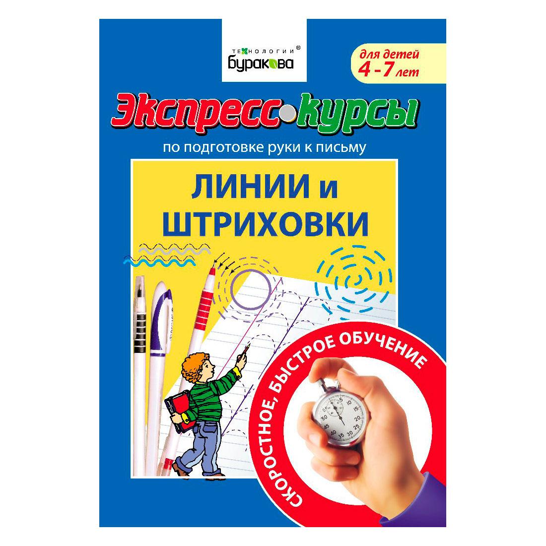 Экспресс-курсы Технологии Буракова Линии и штриховки<br>
