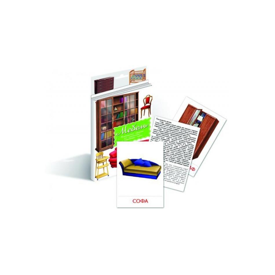 Дидактические карточки Маленький гений Мебель<br>