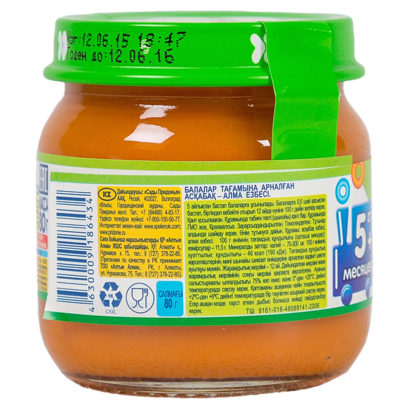 Пюре Спеленок фруктовое с овощами 80 гр Тыква с яблоком (с 5 мес)