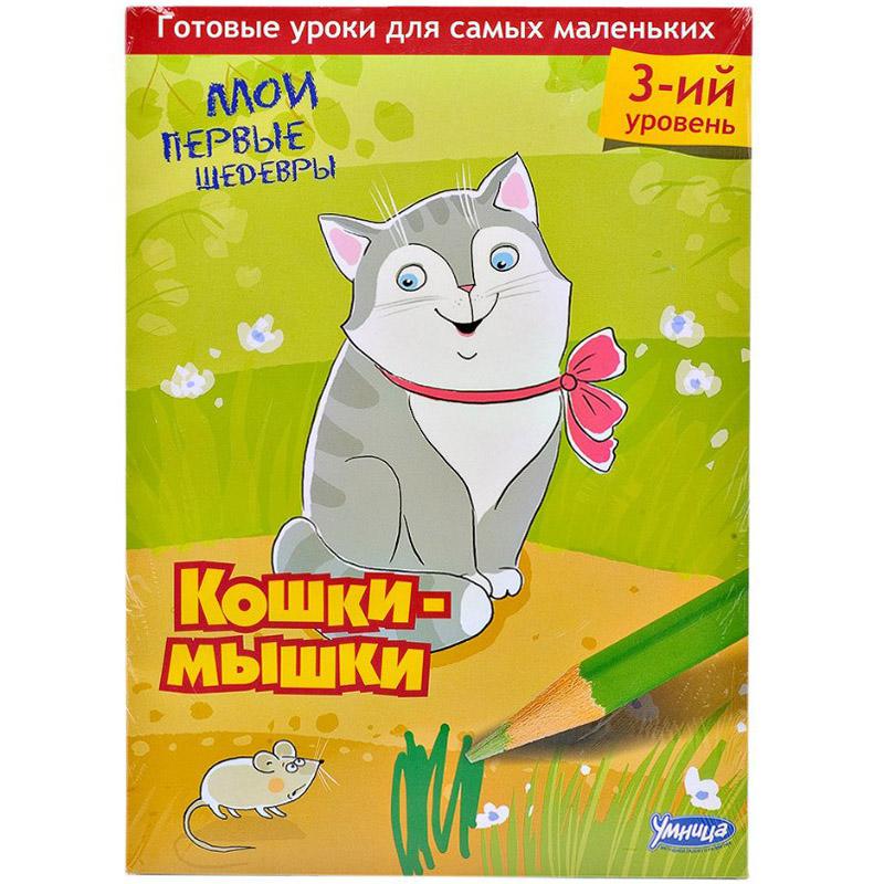 Мои первые шедевры Умница Кошки-мышки<br>