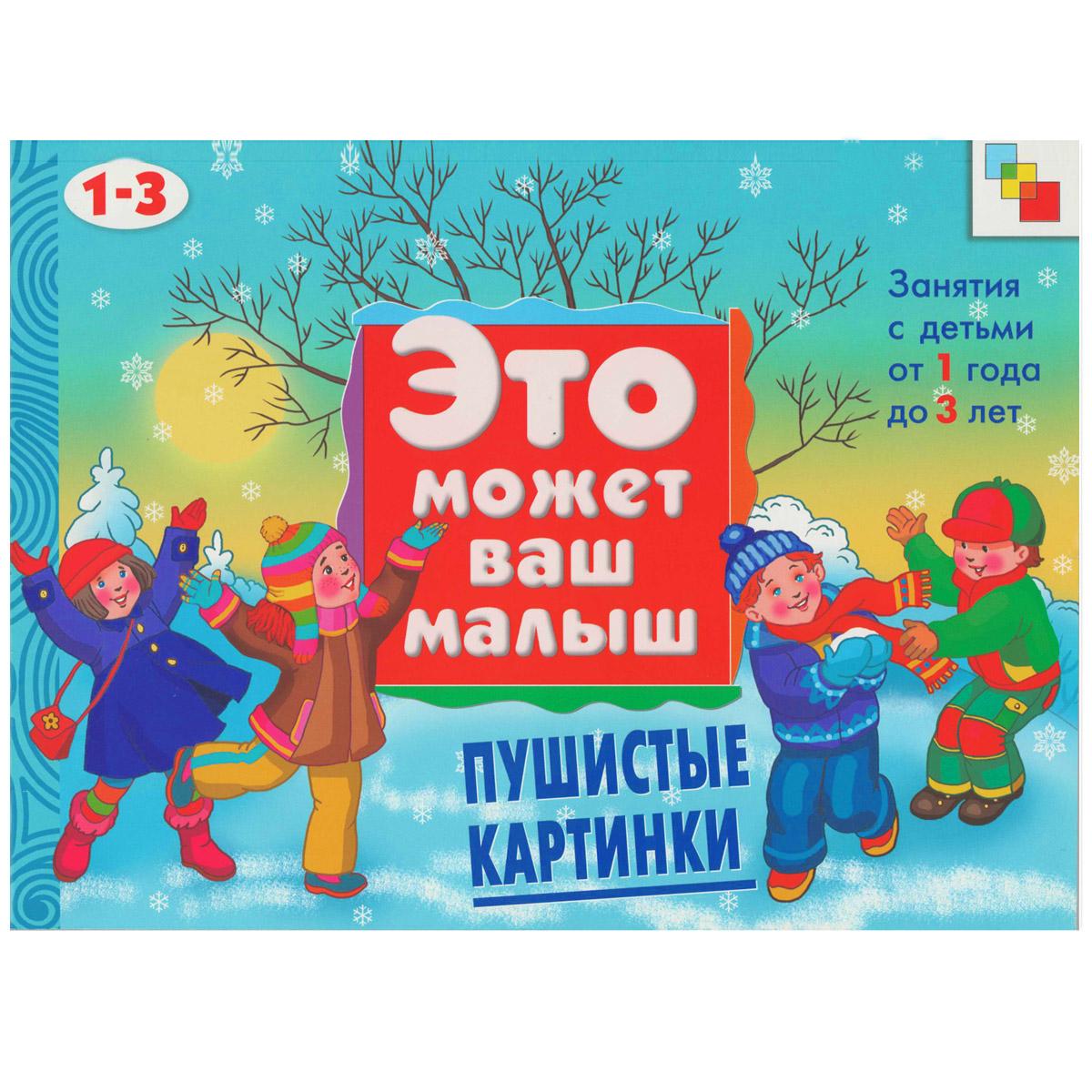 Художественный альбом для занятий с детьми 1-3 лет. Это может ваш малыш Пушистые картинки<br>