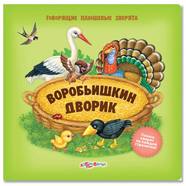 Книга Азбукварик Говорящие плюшевые зверята Воробьишкин дворик<br>