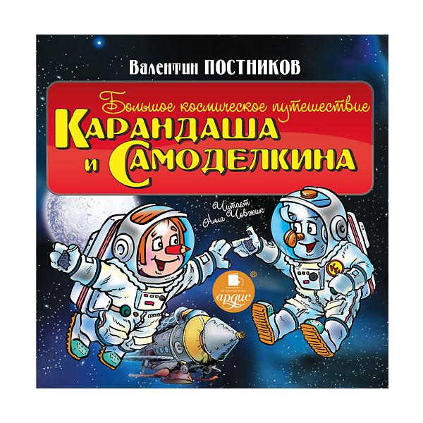 Mp3 Ардис Постников В. Большое космическое путешествие Карандаша и Самоделкина<br>