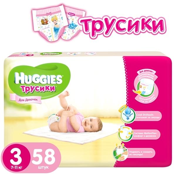 Трусики Huggies для девочек 7-11 кг (58 шт) Размер 3<br>