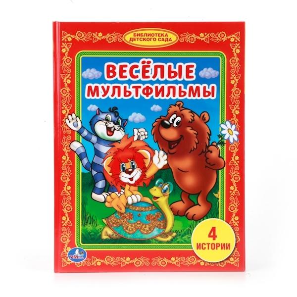 Книга Умка Веселые мульфильмы<br>