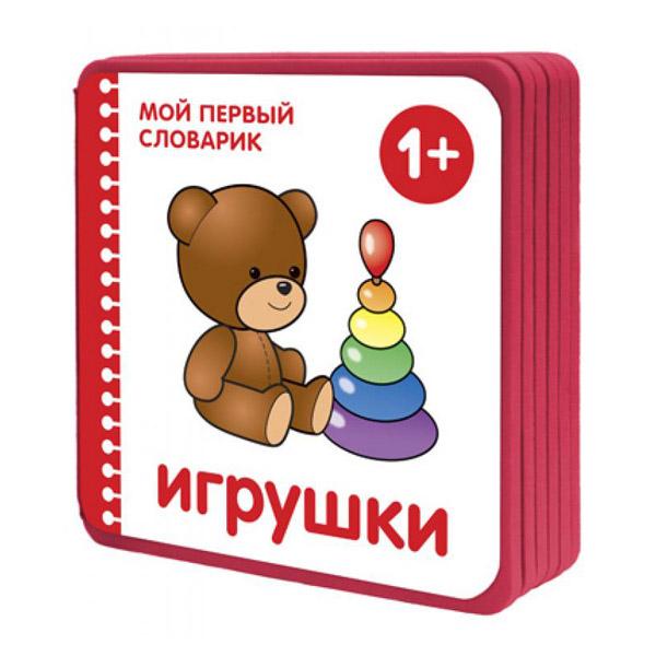Мой первый словарик Школа семи гномов Игрушки<br>