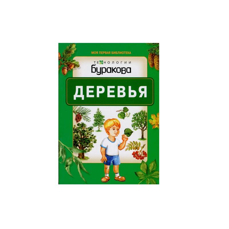 """Книга для малышей Технологии Буракова Моя первая библиотека """"Деревья"""""""