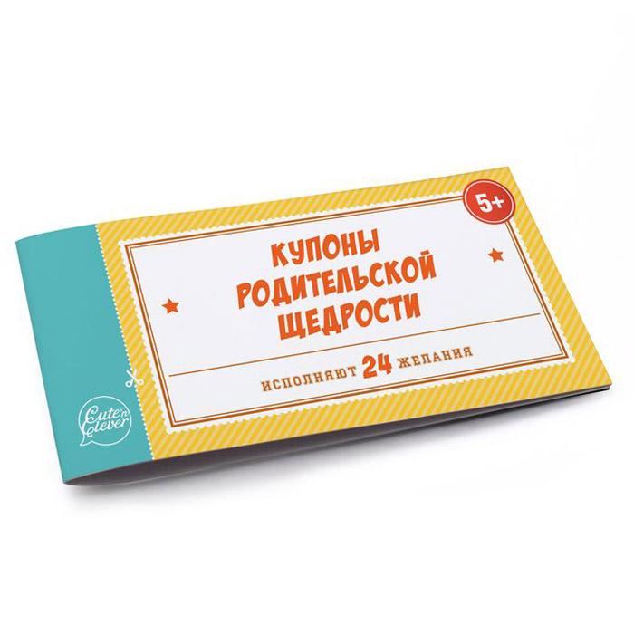 Купоны родительской щедрости Cute&amp;#039;n Clever книжечка из 24 детских купонов<br>