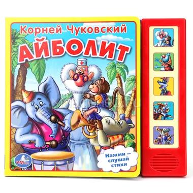 Книга Умка с 5 звуковыми кнопками К. Чуковский Айболит
