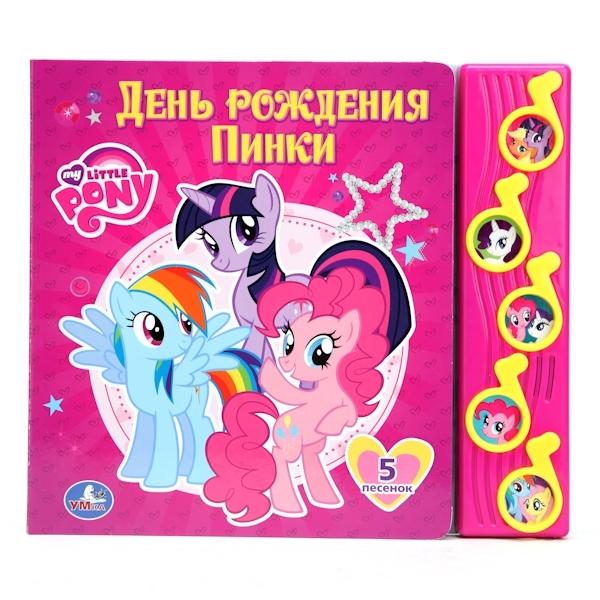 Книга Умка с 5 звуковыми кнопками Мой маленький Пони День рождения Пинки<br>