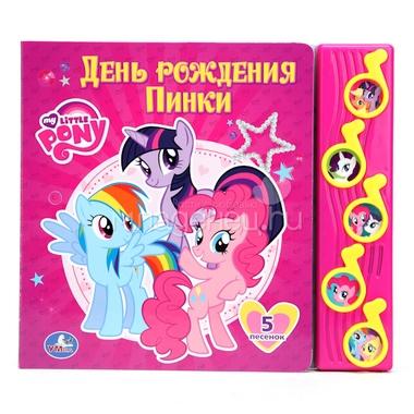 Книга Умка с 5 звуковыми кнопками Мой маленький Пони День рождения Пинки