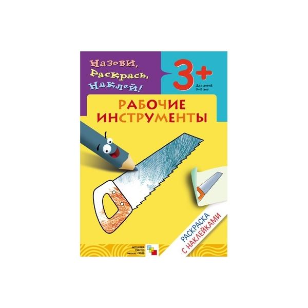 Раскраска с наклейками Школа семи гномов Рабочие инструменты