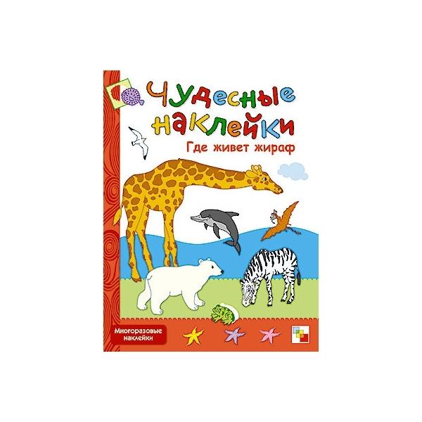 Чудесные наклейки Школа семи гномов Где живет жираф