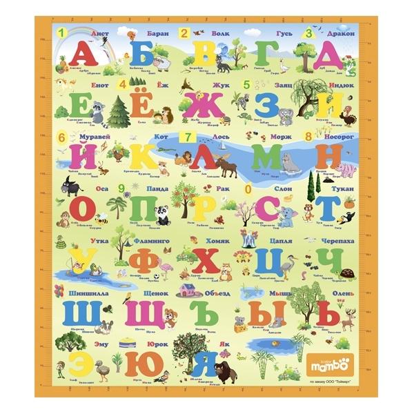 Детский развивающий коврик Mambobaby двухсторонний Русский алфавит и Английский алфавит 200х180х1<br>