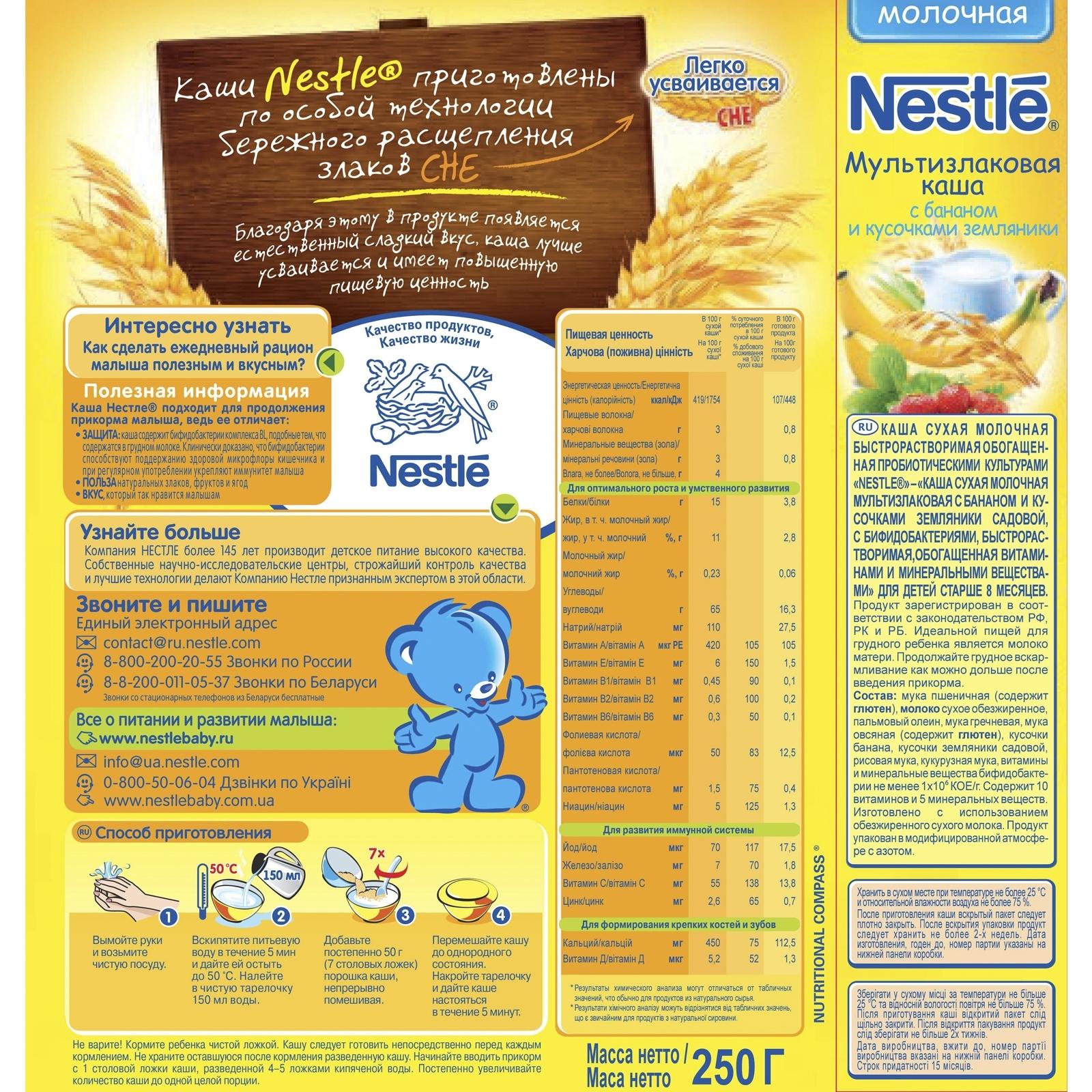 ���� Nestle �������� 250 �� �������������� � ������� � ��������� ��������� (� 6 ���)