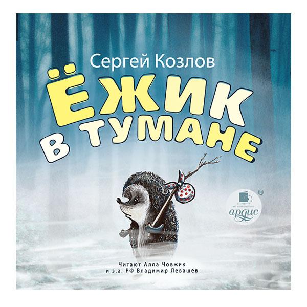 Mp3 Ардис Козлов С. Ёжик в тумане