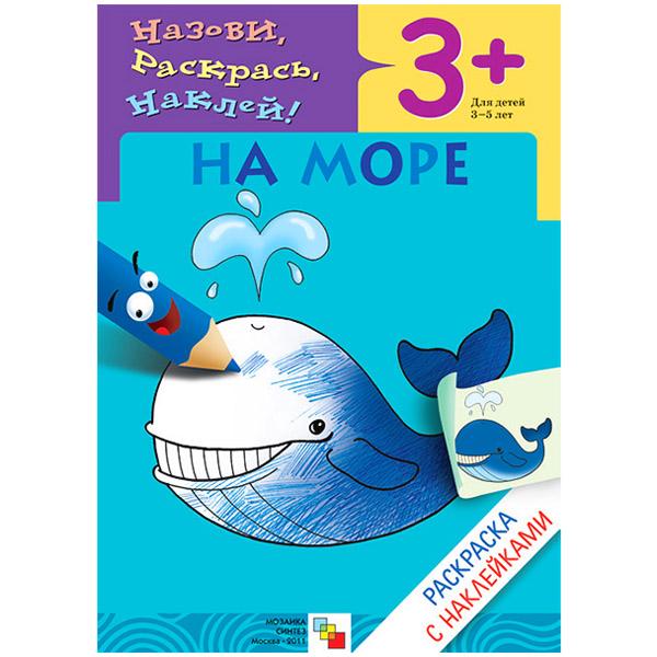 Раскраска с наклейками Школа семи гномов На море<br>