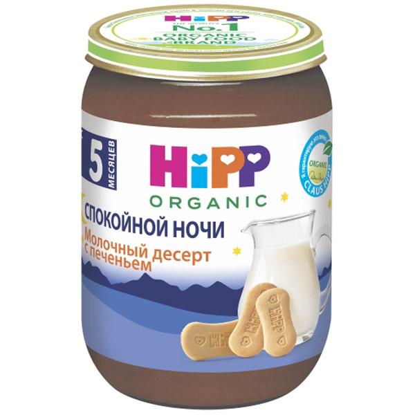 Каша Hipp Спокойной ночи 190 гр Печенье с молоком (с 5 мес)<br>