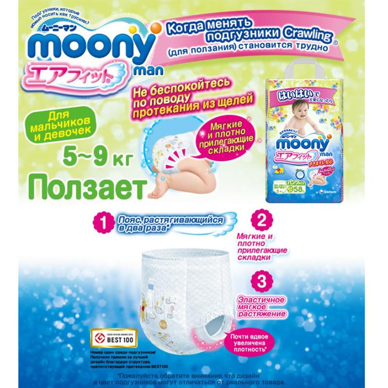������� Moony ������������� 5-9 �� (58 ��) (��� ���, ��� ������ ������)