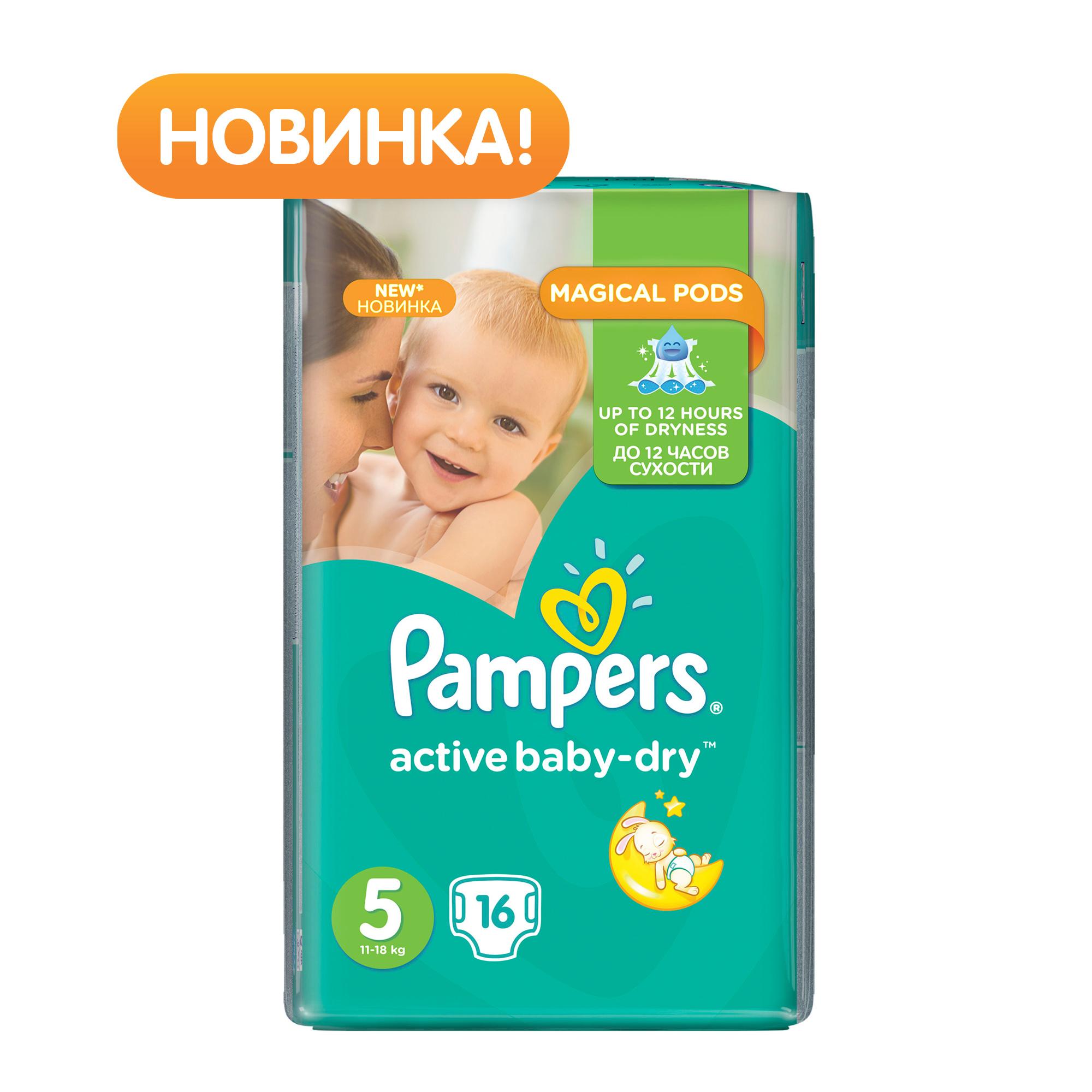 Подгузники Pampers Active Baby Junior 11-18 кг (16 шт) Размер 5<br>