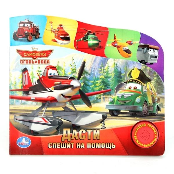 Книга Умка с 1 звуковой кнопкой Disney Самолеты2 Дасти спешит на помощь<br>