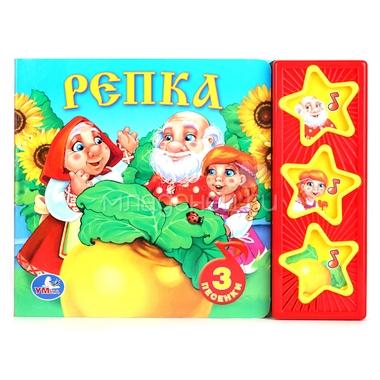 Книга Умка с 3 звуковыми кнопками Русские народные сказки Репка