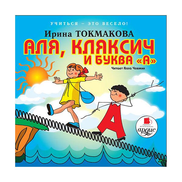 Audio CD Ардис Учиться - это весело! Токмакова И. Аля, Кляксич и буква А.