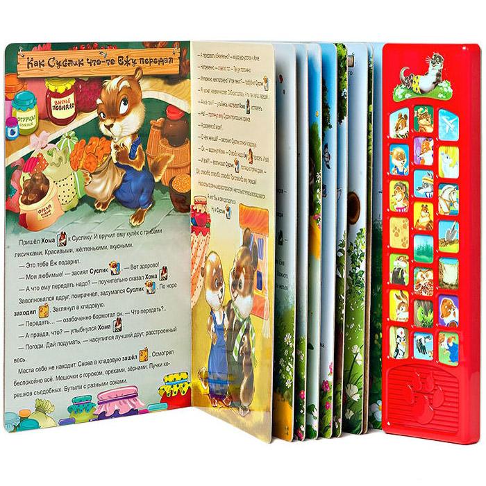 Книга Азбукварик Говорящие сказки о зверятах Приключения Хомы и Суслика
