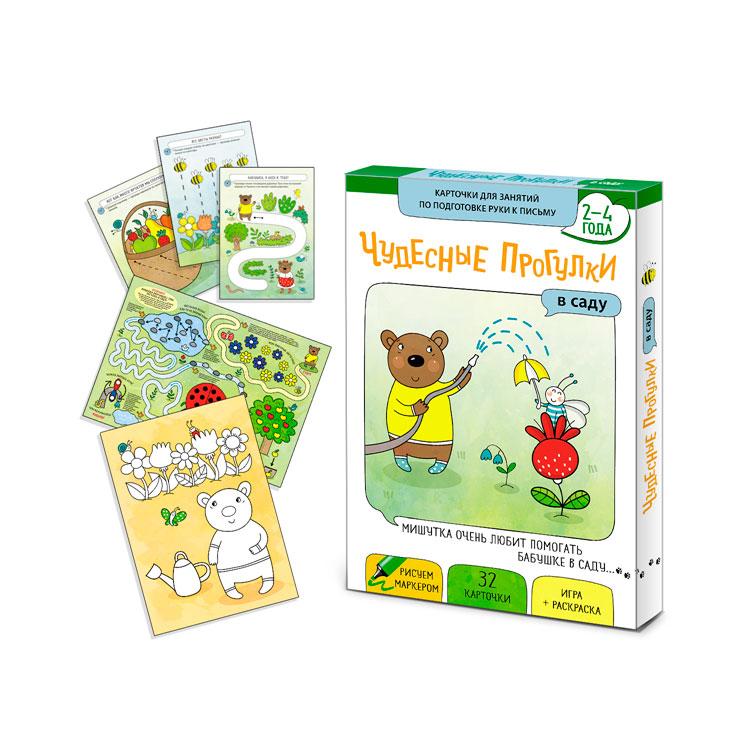 Карточки для занятий Маленький гений Чудесные прогулки  В саду<br>