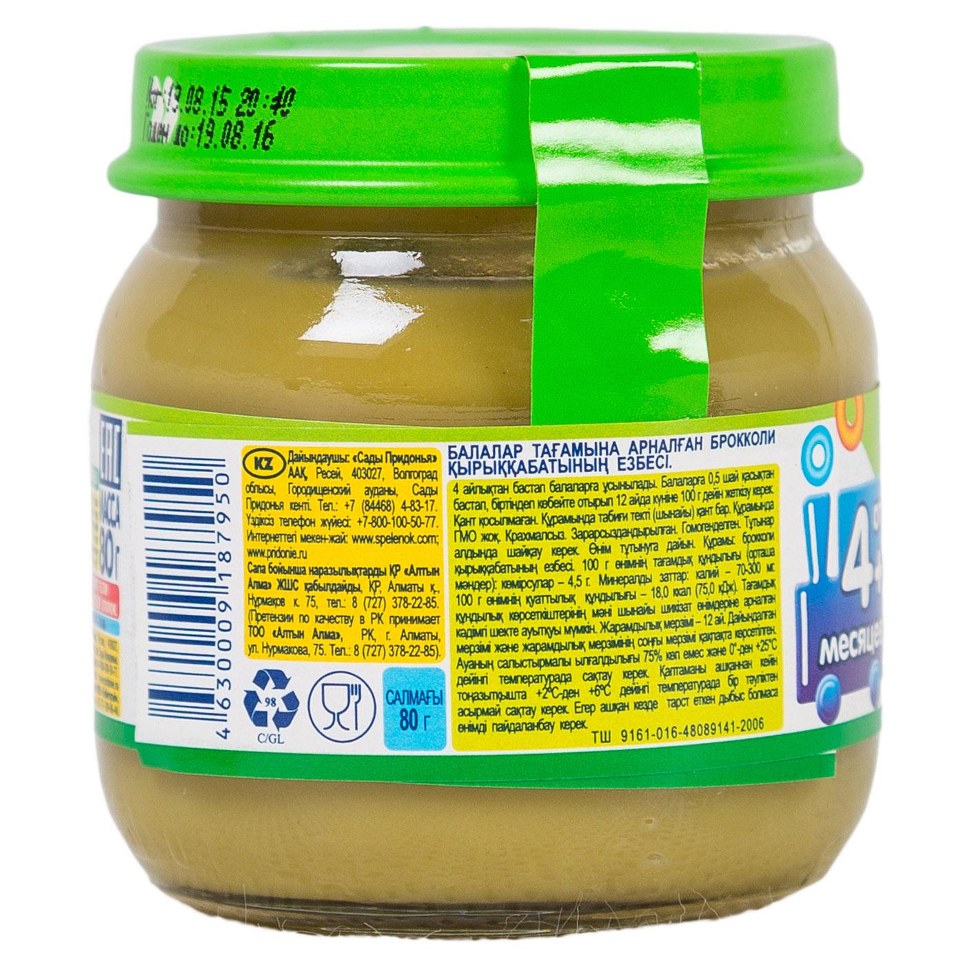 Пюре Спеленок овощное 80 гр Брокколи (с 4 мес) (Спелёнок)