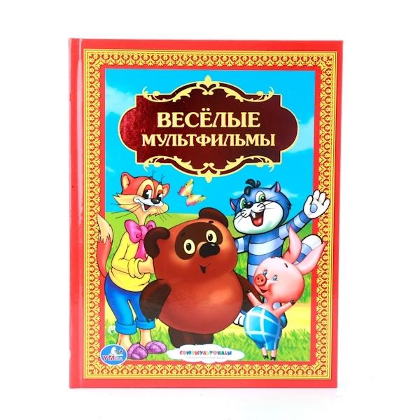 Книга Умка Веселые мультфильмы<br>