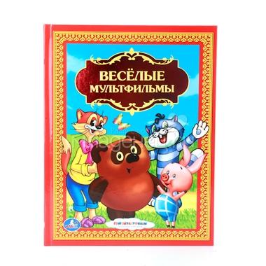 Книга Умка Веселые мультфильмы