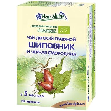Чай детский Fleur Alpine Organic 30 гр (20 пакетиков) Шиповник черная смородина (с 5 мес)
