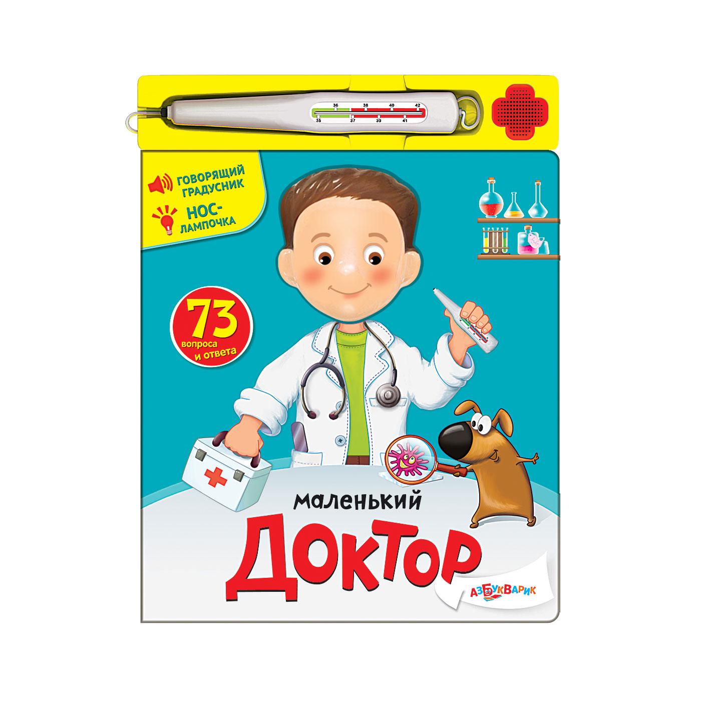 Книга Азбукварик Обучающие книги Маленький доктор<br>