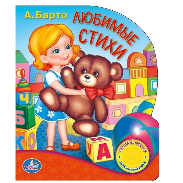 Книга Умка с 1 звуковой кнопкой А. Барто Любимые стихи
