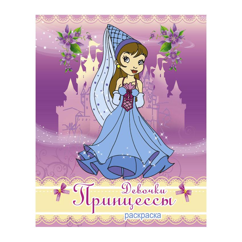 Раскраска БИ ДЖИ Принцессы (8л.)<br>