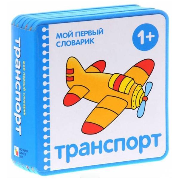 Мой первый словарик Школа семи гномов Транспорт (EVA) New<br>