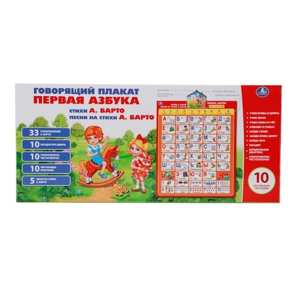 Обучающий плакат Умка Первая азбука А.Барто<br>