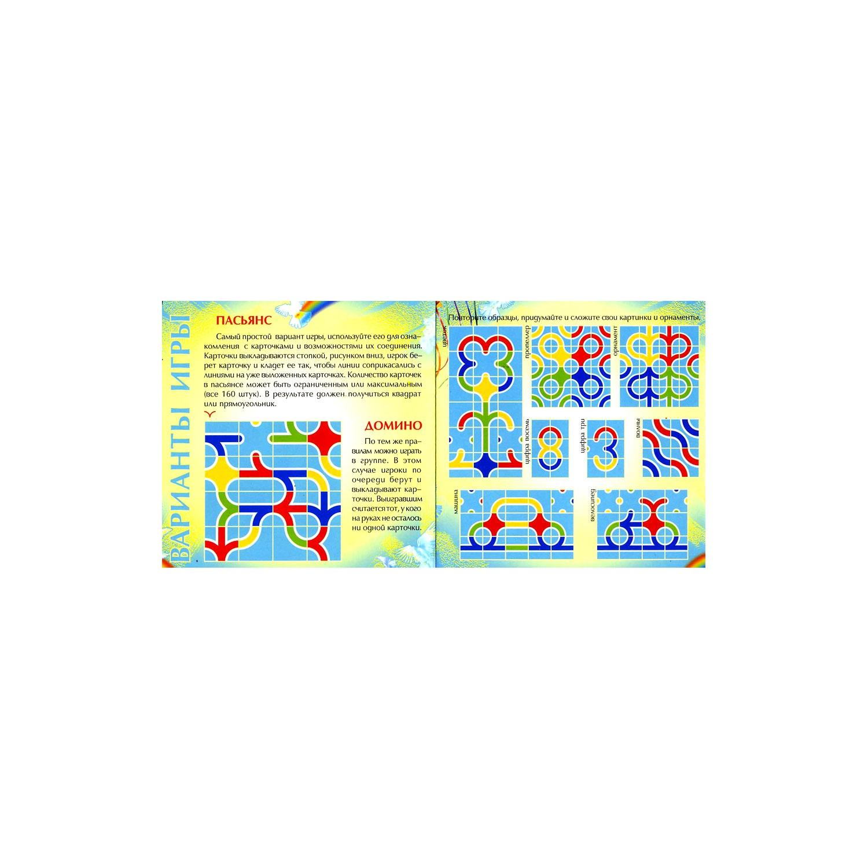 Игра Маленький гений Радужный лабиринт
