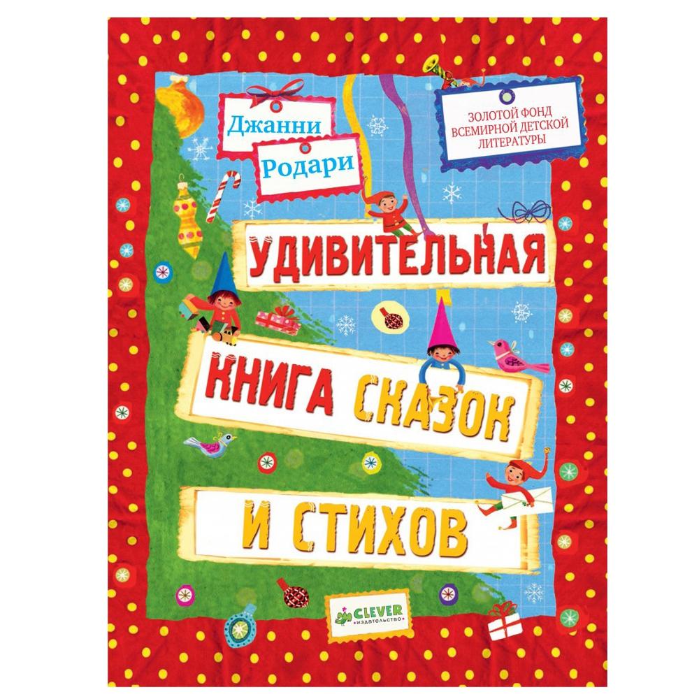 """Поэзия для детей """"Удивительная книга сказок и стихов Джанни Родари"""" Родари Д. от Младенец.ru"""