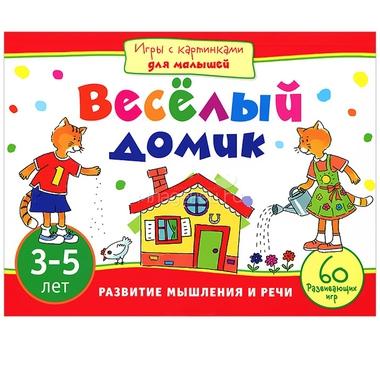 Кроссворды,загадки Игры с картинками для малышей. Весёлый домик Куликова Е. Н.