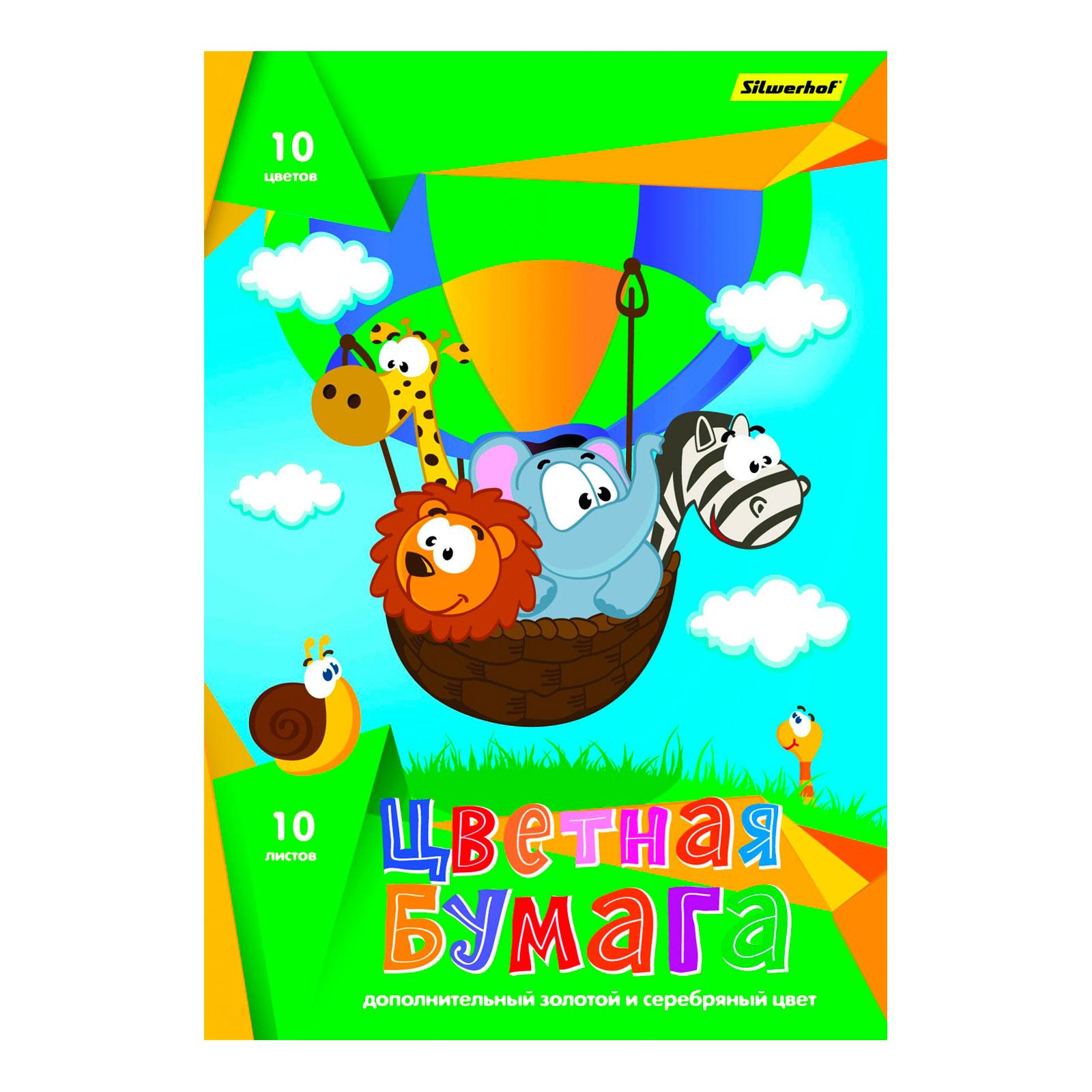 Цветная бумага Silwerhof 10 цветов /10 листов На воздушном шаре с дополнительными золотым и серебряным цветами