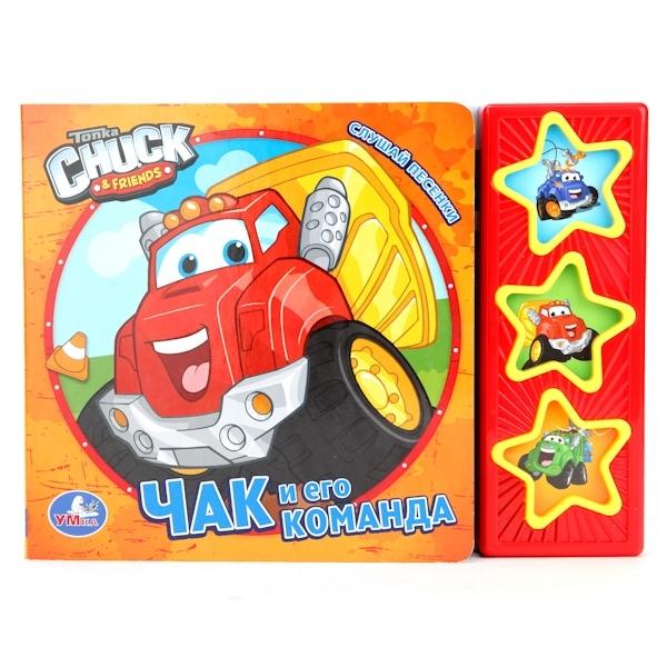 Книга Умка с 3 звуковыми кнопками Чак и его друзья Чак и его команда<br>
