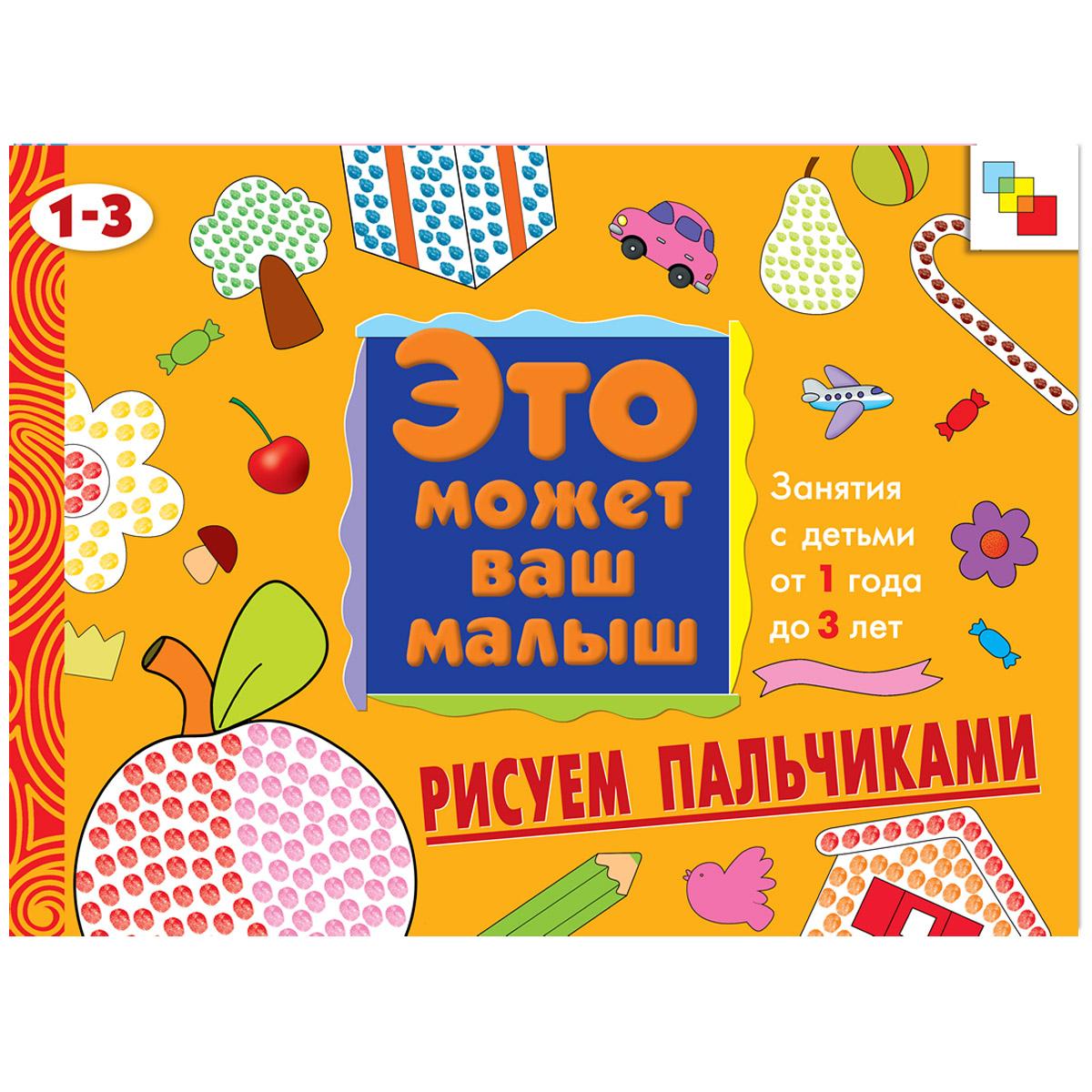 Художественный альбом для занятий с детьми 1-3 лет. Это может ваш малыш Рисуем пальчиками<br>