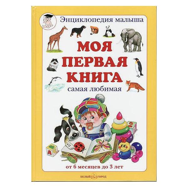 Детские энциклопедии Моя первая книга. Самая любимая<br>