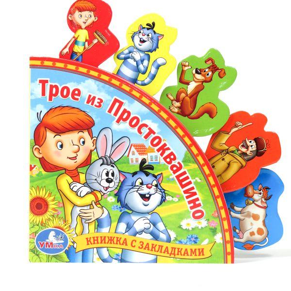 Книга Умка с закладками Трое из Простоквашино<br>